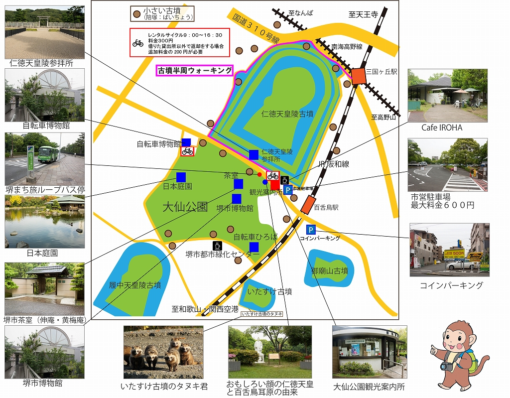 大仙公園周辺マップ