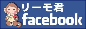 リーモ君のFacebook