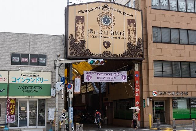 山之口商店街