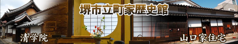 堺市立町屋歴史館