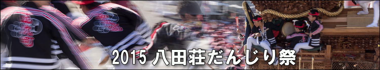 八田荘だんじり祭