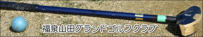 福泉山田グランドゴルフクラブ
