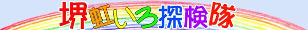 堺虹いろ探検隊ByOmoroiさかい